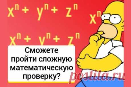 Тест: пройдите эту сложную математическую проверку и мы скажем размер вашего.. IQ — Бабушкины секреты