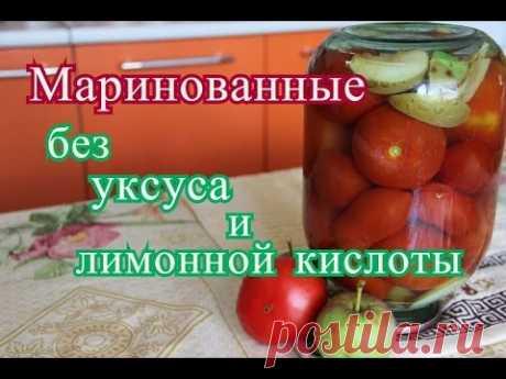 Маринованные томаты с яблоками. Без уксуса и лимонной кислоты.