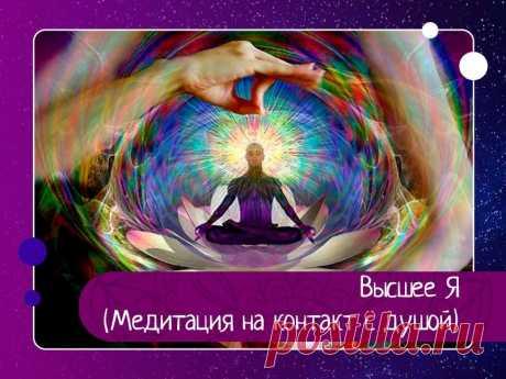 Высшее Я (Медитация на контакт с душой) Эта медитация исцеляет, развивает интуицию, защищает и направляет по верному для вас пути.Первая стадия медитации — выравнивание четырех нижних тел: физического, эфирного, астрального и ментального.Чтобы выполнить выравнивание, займите позу для медитации. Позвоночник прямой, все ваше тело...