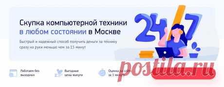Скупканоутбков.рф Выкуп ноутбуков, компьютеров и моноблоков в любом состоянии
