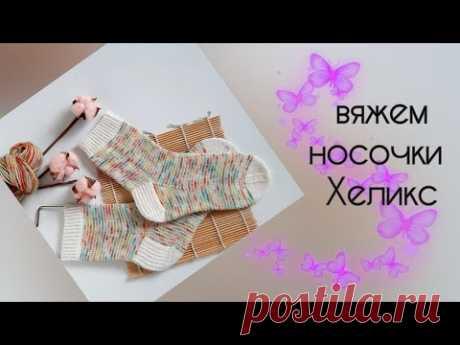 Носки методом Хеликс  чулочными спицами