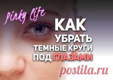 У многих женщин после зимы все отчетливее проступают круги под глазами, которые делают лицо более старым и уставшим. И пора уже сейчас с этим что-то делать, не дожидаясь, когда на ярком солнце дефекты кожи станут гораздо заметнее.
