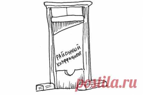Районные коэффициенты и северные надбавки отменят летом 2022 года Что получат дальневосточники и северяне взамен - непонятно  Председатель Магаданской областной Думы Сергей Абрамов во время собрании Парламентской Ассоциации «Дальний Восток и Забайкалье» поднял тему отсутствия в свободном доступе проектов нормативно-правовых актов о новых северных льготах, а районные коэффициенты и северные надбавки «советского образца» ликвидируют летом 2022 года, сообщает Vostok.Today.  Д...
