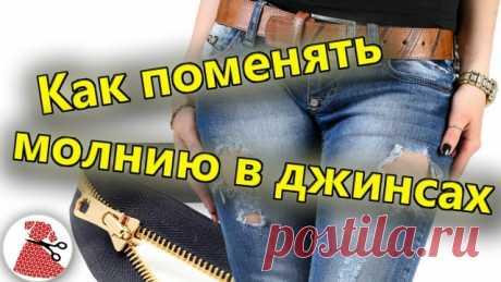 Как поменять молнию в джинсах (ВИДЕО МАСТЕР-КЛАСС)
