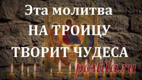 ГЛАВНАЯ МОЛИТВА НА ТРОИЦУ !!!