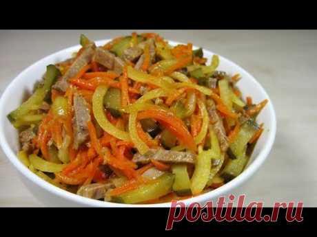 Потрясающе Вкусный салат ''АЗИЯ'' Никогда не надоест!