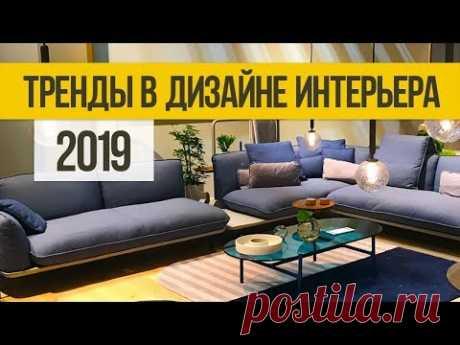 ТОП тренды дизайна интерьера 2019. Современный дизайн интерьера квартиры 2019