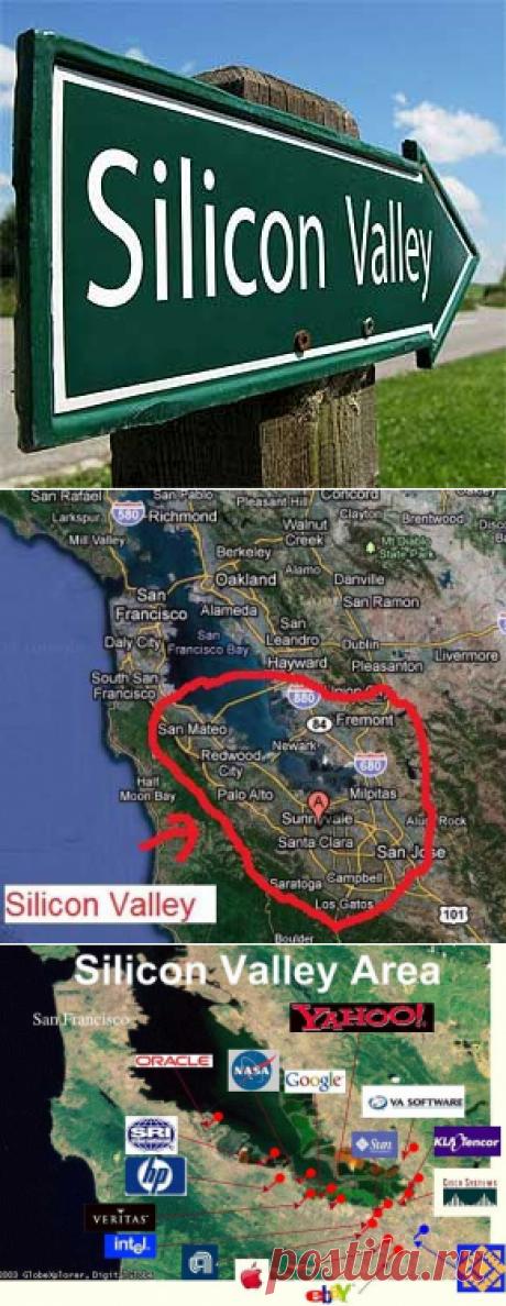 Силиконовая долина (Кремниевая долина)