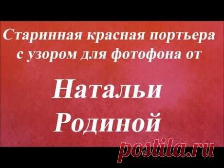 Старинная красная портьера с узором для фотофона. Университет декупажа. Наталья Родина