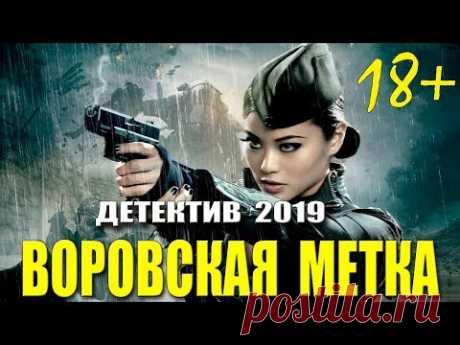 Фильм 2019 новее не найти - ВОРОВСКАЯ МЕТКА @ Русские детективы 2019 новинки HD 1080P