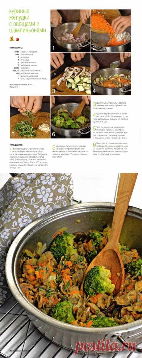 Куриные желудки с овощами и шампиньонами