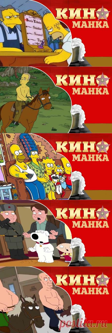 Как показана Россия в американских мультфильмах: нелепости и ляпы в картинках кадров | КиноМанка | Яндекс Дзен Первое, что пришло в голову - это Симпсоны. Уж пародийных моментов здесь хватает. Иногда в голове русского человека не укладывается, неужели иностранцы именно такой видят Россию и россиян?  Судя по всему, создатели мульт-сериала видят русский народ алкоголиками, пьющими водку с хлопьями на завтрак, в обнимку с медведем, греясь у атомного реактора в избушке в сибирской тайге.