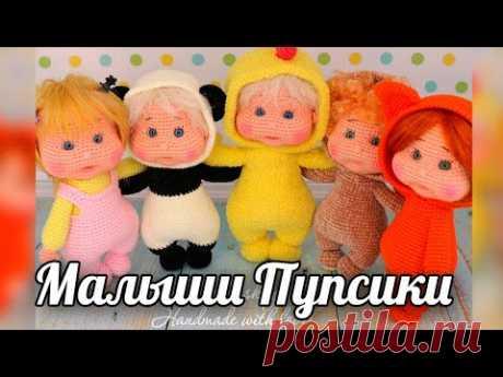 Пупсики. Вязаные крючком малыши. - YouTube Пупсики. пупсик. Вязаная игрушка. Вязаный пупсик. Амигуруми. Амигуруми пупсик. Мастер-класс по вязанию крючком #пупсик #пупс #кукла #куколка #вязанаяигрушка #вязанаяигрушкакрючком #вязанаякукла #вязаныйпупс #амигуруми #амигурумикукла #амигурумипупсик #амигурумипупс #вязание #игрушкакрючком #мастерклассповязаниюкрючком
