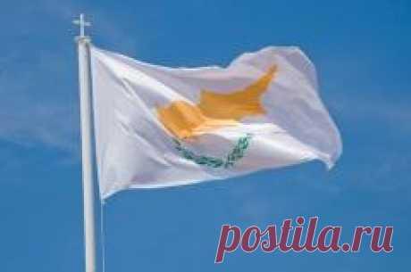 """Сегодня 01 октября отмечается """"День независимости Республики Кипр"""""""