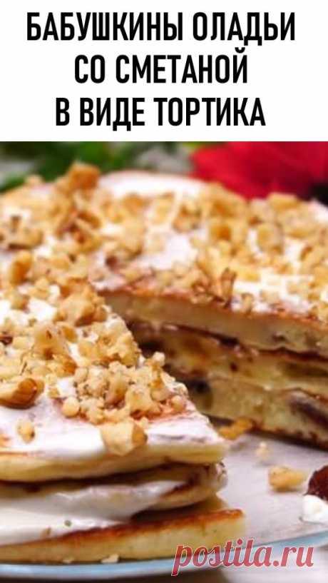 Бабушкины оладьи со сметаной в виде тортика. Бабушкин Завтрак за 15 минут. Любимый Вкус из детства!