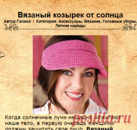 Вязаный козырек от солнца   DAMские PALьчики. ru