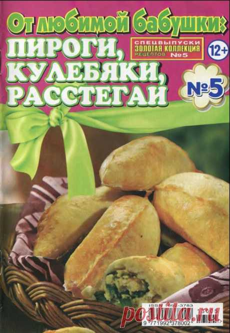 "Gold collection of recipes No. 5 2013 Special issue ""From the beloved grandmother: pies, coulibiacs, rasstegais\"" 