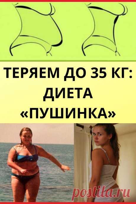 Теряем до 35 кг: диета «Пушинка»