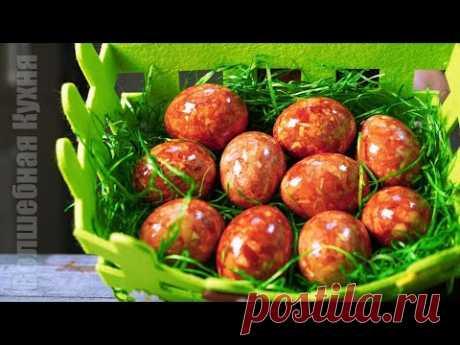 Как Оригинально и быстро покрасить яйца на Пасху. ▶️Волшебная Кухня! @Кухня наизнанку - YouTube
