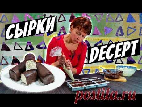 Любимая вкуснятина детей и взрослых! Домашние творожные сырки в глазури из шоколада! - YouTube