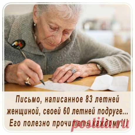 Дорогая моя подруга! Сегодня мне 80, и я хочу поделиться с тобой одной важной мыслью, которую осознала в этом возрасте. Тебе сейчас 60, и я была бы счастлива, если бы кто-то отправил мне такое письмо 20 лет назад… Сейчас я все чаще читаю – и все реже вытираю пыль. На даче я часами могу сидеть на крыльце и наслаждаться видом – мне теперь плевать, что на грядке сорняки. Я все еще работаю, но никому не советую: время с семьей намного важнее… Жизнью надо наслаждаться, а не про...
