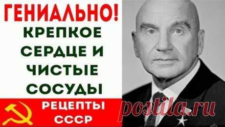 Гениальный рецепт из СССР! Улучшение кровообращения, укрепление сосудов и сердца | Про здоровье