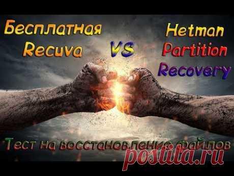 Бесплатная Recuva против Hetman Partition Recovery - скачать бесплатно