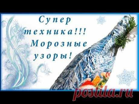 """Техника """"Морозная терра"""" / Новогодний декор 🍸 бутылки шампанского"""
