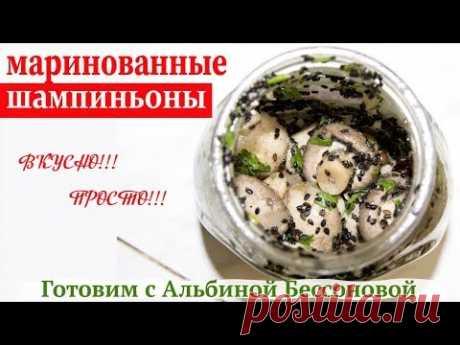 Вкуснейшие маринованные шампиньоны/Просто и быстро