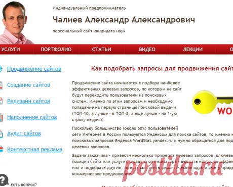 !!!!Как подобрать запросы для продвижения сайта? Статья от Александра Чалиева