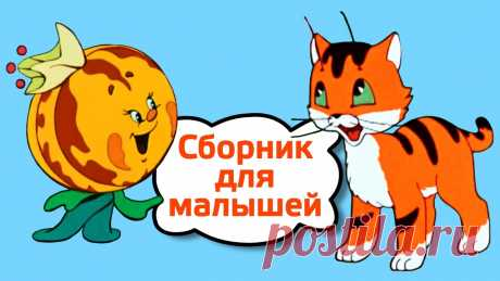 The kind developing animated cartoons for kids of 1 year the Big collection of animated cartoons for kids: Here so a tiger, the Ship, Mucha-Zokotuch, my friend an umbrella And what you are able?