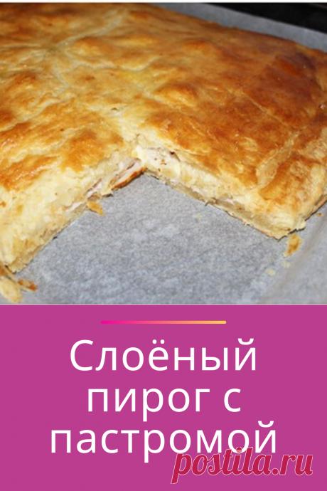 Слоёный пирог с пастромой