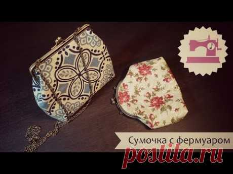 I will show in this video how to sew a handbag, a cosmetics bag or a purse with fermuary. A vintage handbag the hands - it is very simple! Free of charge to download patterns...