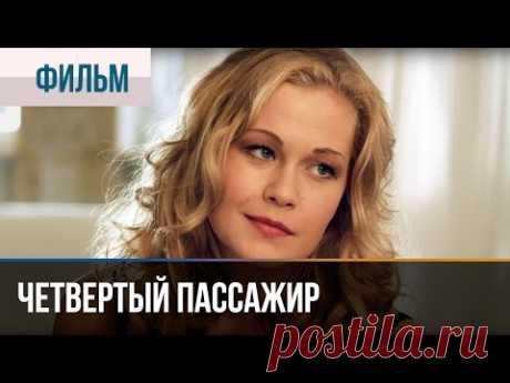 Четвертый пассажир - Мелодрама | Фильмы и сериалы - Русские мелодрамы