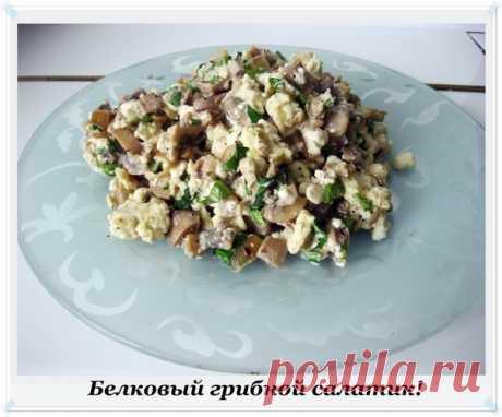 Белковый грибной салатик