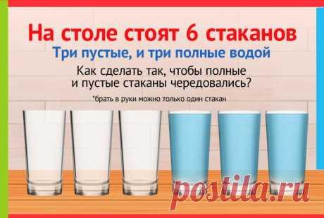 На столе стоят 6 стаканов. Три пустые, три наполнены водой. Как сделать так, чтобы пустые и полные стаканы чередовались. В руки можно брать только один стакан.