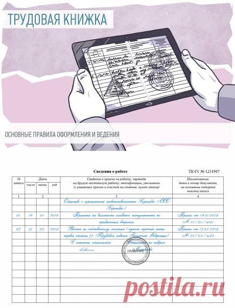 Инструкция по ведению трудовых книжек в 2019 году