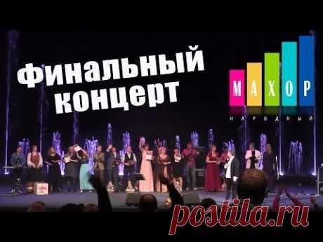 """Финальный концерт - """"Народный Махор 2"""""""