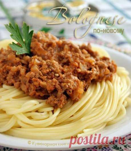Спагетти с соусом Болоньезе по-новому / X-Style
