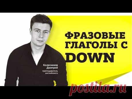 """ФРАЗОВЫЕ ГЛАГОЛЫ С """"DOWN"""""""