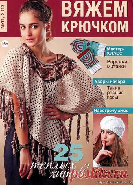 """""""Вяжем крючком №11\2013"""". Журнал по вязанию.."""