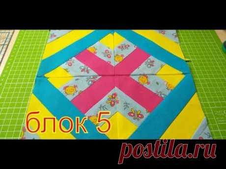 Блок 5  Лоскутное шитье пэчворк DIY