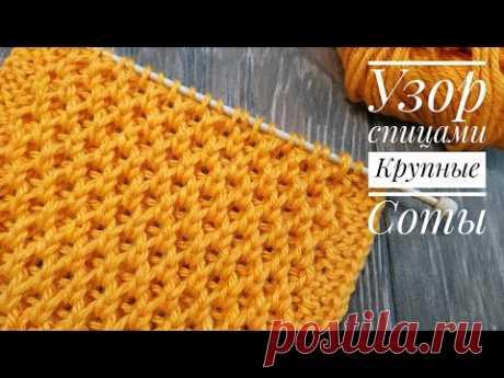 КРУПНЫЕ СОТЫ Спицами Вяжутся на одном дыхании | Узор #43 | Honeycomb stitch knitting pattern