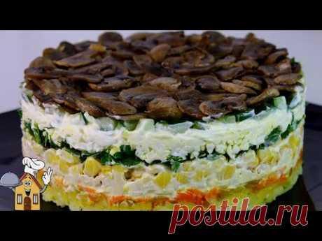 Вкусный Салат на Новый Год! Попробуйте и удивите Гостей!