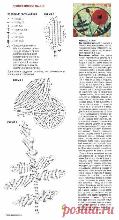 маки крючком схемы и описание — Яндекс: нашлось 6млнрезультатов