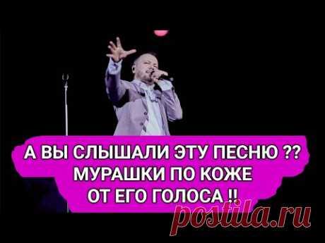 Ярослав Сумишевский - МУРАШКИ ПО КОЖЕ ОТ ЕГО ГОЛОСА