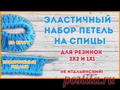 El juego elástico de los nudos a los rayos para las gomas 2 en 2 y 1 en 1 con el hilo adicional