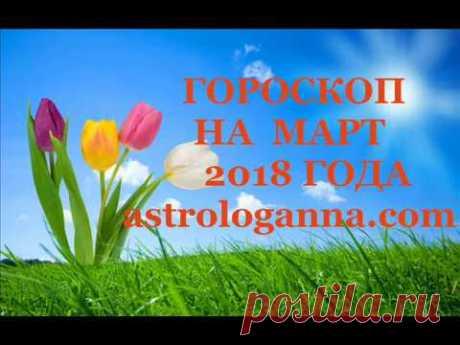 ГОРОСКОП НА МАРТ 2018 ГОДА ПО ЗНАКАМ ЗОДИАКА - YouTube