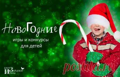 Новогодние игры и конкурсы для детей возле елки   Блог Ирины Зайцевой