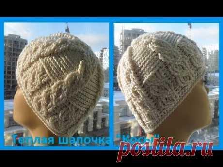 "Теплая ШАПОЧКА""Косы"", вязание крючком,crochet hat  (шапка № 163)"